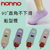 90°直角加壓船型襪-女【no1339】