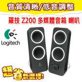 【免運+24期零利率】全新  Logitech 羅技 Z200 多媒體揚聲器 喇叭 音箱系統 隨插即用