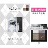 VISEE 時尚精選眼影盤NA 003 4g