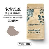 衣索比亞西達摩班莎鎮薩佳拉黑騎村日曬咖啡豆Lot 998 G1-荔枝果汁(半磅)|咖啡綠.典藏