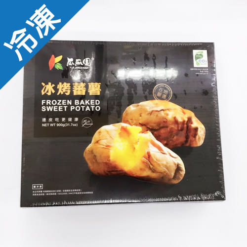 瓜瓜園冰烤番薯900g【愛買冷凍】