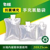 包旺WiAIR 包裝用氣墊袋空氣袋箱內空隙填充緩衝氣泡袋氣泡膜單顆尺寸20x25cm