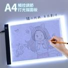 A4 觸控調節式描圖板 調節打光板 校稿模擬板 臨摹台
