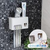 交換禮物-家全自動擠牙膏器套裝創意家用牙膏架置物架衛生間壁掛牙刷架