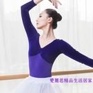 舞精靈 舞蹈練功體操服 長袖 形體服 絲絨拼色 芭蕾舞服