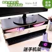 電腦顯示器屏增高架 液晶顯示器支架托架辦公桌面收納置物整理架jy【店慶八八折】