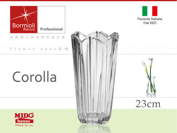 義大利Bormioli Rocco進口玻璃Corolla 可蘿拉花瓶(23cm)-P28013《Mstore》