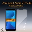 E68精品館 一般亮面 保護貼 ZenFone3 Zoom ZE553KL Z01HDA 軟膜 螢幕貼 手機 貼 螢幕保護貼 保護膜 保貼