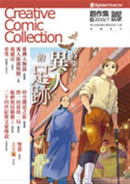 (二手書)創作集(4)2010/7 Creative Comic Collection