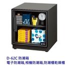 新風尚潮流 防潮家 電子防潮箱 【D-62C】 64L 五年保固 停電時持續吸濕12小時 台灣製