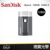 【免運】 SanDisk iXpand 128GB USB 2.0 Mobile Flash Drive 隨身碟  適用 iphone.ipad  群光公司貨 德寶光學