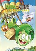 (二手書)植物大戰殭屍:宇宙無敵好笑多格漫畫(8)