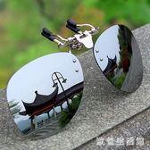 太陽眼鏡 偏光墨鏡夾片式夾片開車釣魚司機鏡夜視鏡男女近視 nm13270【歐爸生活館】