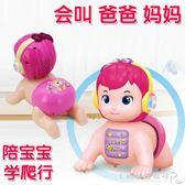 寶寶會爬行帶音樂的娃娃玩具嬰兒童6-9-12個月0-1歲抖音追夢爬娃 水晶鞋坊