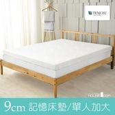 House Door 涼感天絲布套 波浪型9cm厚竹炭記憶床墊(單大3.5尺)