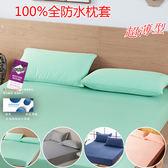 《 枕套2件》100%防水 吸濕排汗 枕套保潔墊 MIT台灣製造【果綠】