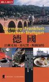 (二手書)德國:法蘭克福.幕尼黑.斯圖加特