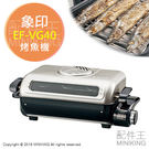 【配件王】日本代購 ZOJIRUSHI 象印 EF-VG40 烤魚機 烤魚專用 秋刀魚 均勻受熱