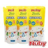 Nuby 嬰兒洗衣精補充包_3包(3300ml) 麗翔親子館
