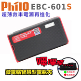 [富廉網] 飛樂 Philo EBC-601S 微電腦智能電瓶夾進階版救車行動電源 (獨家電瓶偵測)