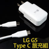 【原廠Type C充電組】LG G5/Nexus 5X/G5 SE/G5 Speed/G6/G6+/G7+ ThinQ/V30+/V20/Q7+ 雙頭Type-C旅充頭+傳輸線/充電器
