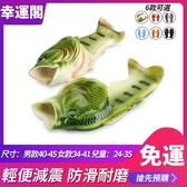 拖鞋 搞怪紅綠灰魚超贊創意手工噴繪 魚型涼鞋 搞笑沙灘涼拖魚形情侶款 情人節交換禮物 6色24-43
