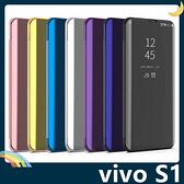 vivo S1 電鍍半透保護套 鏡面側翻皮套 免翻蓋接聽 原裝同款 支架 手機套 手機殼