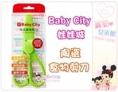 麗嬰兒童玩具館~娃娃城 Baby City-陶瓷食物剪刀.媽媽料理食物的好幫手