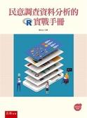 (二手書)民意調查資料分析的R實戰手冊