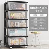 多層廚房衛浴塑料抽屜式置物架玩具整理零食儲物箱透明櫃子衣服盒 秋季新品 YTL