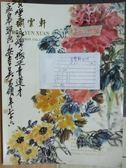 【書寶二手書T3/收藏_ZFR】朵雲軒2011秋季藝術品拍賣會_金石緣書畫專場