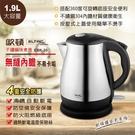 ELTAC歐頓 1.9L不鏽鋼快煮壺 EBK-20【福利品九成新】