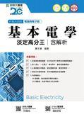 (二手書)基本電學淡定高分王2018年版(電機與電子群)升科大四技