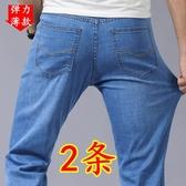 夏季牛仔褲男彈力寬鬆超薄款冰絲青年潮流男士修身直筒休閒褲子男 後街五號