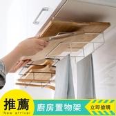 免打孔壁掛砧板架櫥柜案板掛架收納架 廚房多層掛菜板架子置物架