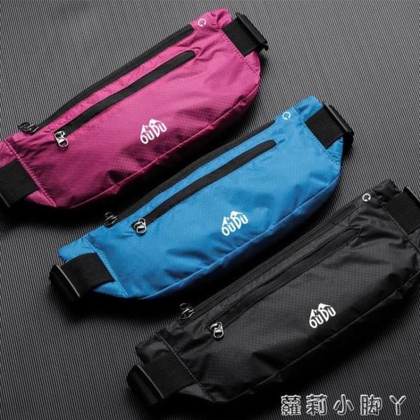 運動腰包多功能跑步男女手機腰帶超薄旅行隱形戶外裝備包防水時尚 蘿莉新品