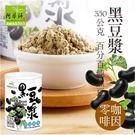 100%純黑豆製作【阿華師茶業】黑豆漿(350g/罐)粉