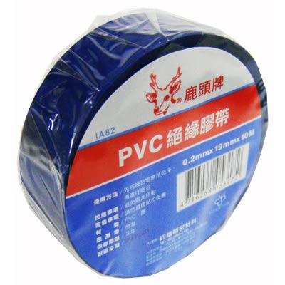 四維/鹿頭牌 電器膠帶/絕緣膠帶/電火布膠帶(藍)19mmx10