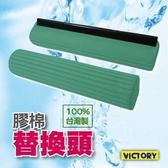 【VICTORY】膠棉替換頭(6入) #1025021