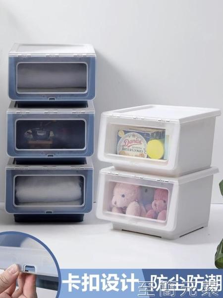 收納箱 翻蓋收納箱衣櫃衣服整理箱塑料家用雜物玩具儲物盒衣物箱子 至簡元素