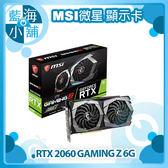 MSI 微星 GeForce RTX 2060 GAMING Z 6G 顯示卡