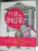 【書寶二手書T2/藝術_XHF】行走的色鉛筆.手繪旅行達人的日常修煉:日本_拾光繪