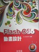 【書寶二手書T2/電腦_J4M】輕鬆學Flash CS5動畫設計 (附488分教學錄影檔)_采風設計苑