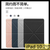 【萌萌噠】Apple iPad 10.2寸 (2019) Mini5 米字型多折保護套 超薄側翻皮套 簡約類皮革平板套 支架