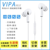 極音質【VE57】適用蘋果 iPhone 6 7 8 SE XR XsMax 11Pro Max 音樂通話 線控 耳機