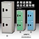 【辦公收納嚴選】大富KDF-207T 多用途鋼製組合式置物櫃 衣櫃 零件存放分類 耐重 台灣製造