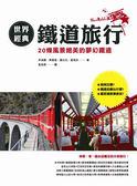 世界經典鐵道旅行:20條風景絕美的夢幻鐵道