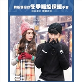 『暖暖系列-觸屏手套』韓版觸屏保暖針織手套 女款 【BA0107】