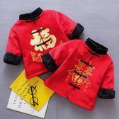 兒童新年衣服 寶寶唐裝冬裝中國風男女童裝過年喜慶拜年上衣【超低價狂促】