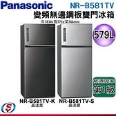 579公升【Panasonic 國際牌】變頻雙門電冰箱 NR-B581TV/NRB581TV